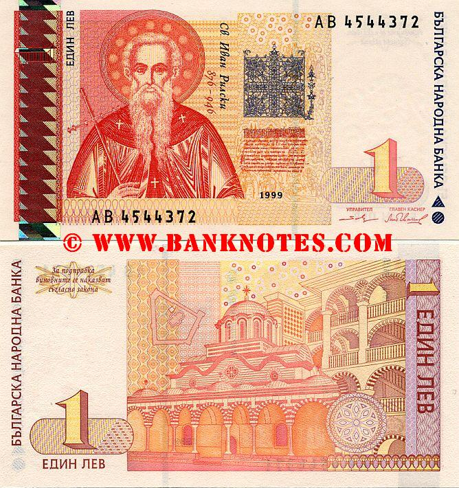 Bulgaria 1 Lev 1999 Bulgarian Currency Bank Notes Balkan Paper Money European Banknotes